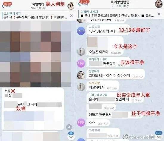 韩国n号房间发生了什么事都放什么内容视频?韩国n号房间具体事件