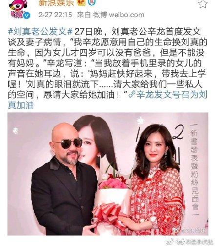 刘真多大去世原因老公辛龙有钱吗个人资料身价?刘真为何嫁给辛龙
