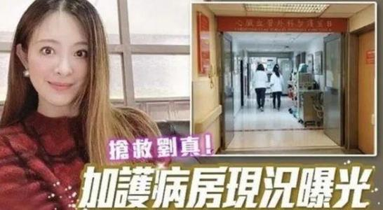 为什么刘真突然病了?刘真的病是怎么引起的?曝刘真因病去世的样子