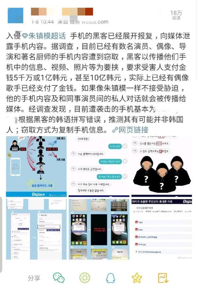 张东健朱镇模完整聊天记录被曝光引热议?张东健事件怎么发现的?