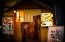 好听的有内涵的日本料理店名 适合做日料店的名字 高端的日料店名