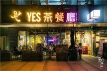 好听的过目不忘的创意茶餐厅名字 比较雅致的港式茶餐厅名字大全
