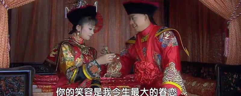 新还珠格格紫薇尔康新婚是第几集