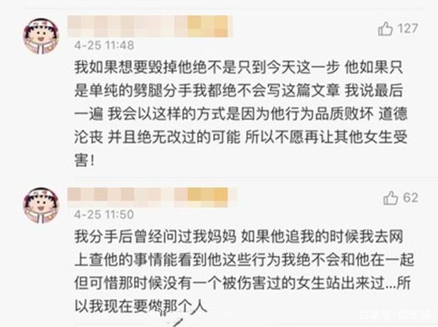 Hebe发文力挺罗志祥引争议为什么?周扬青发文回怼田馥甄说了什么