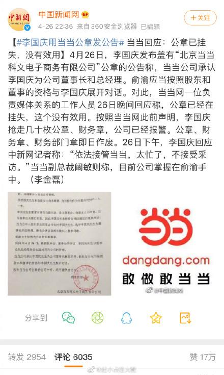 李国庆事件怎么回事始末前因后果?怎么被踢出当当的抢公章违法吗