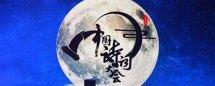 中国诗词大会王恒屹在哪一集