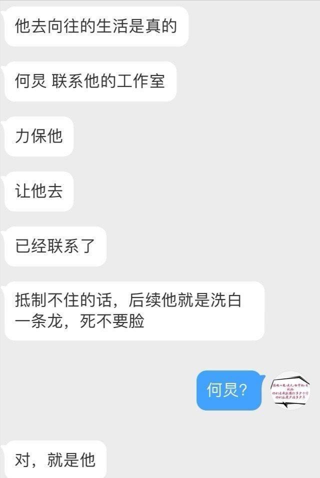 肖战发声怼黑粉为何炅怒斥造谣者?何炅被骂什么原因为何帮肖战?