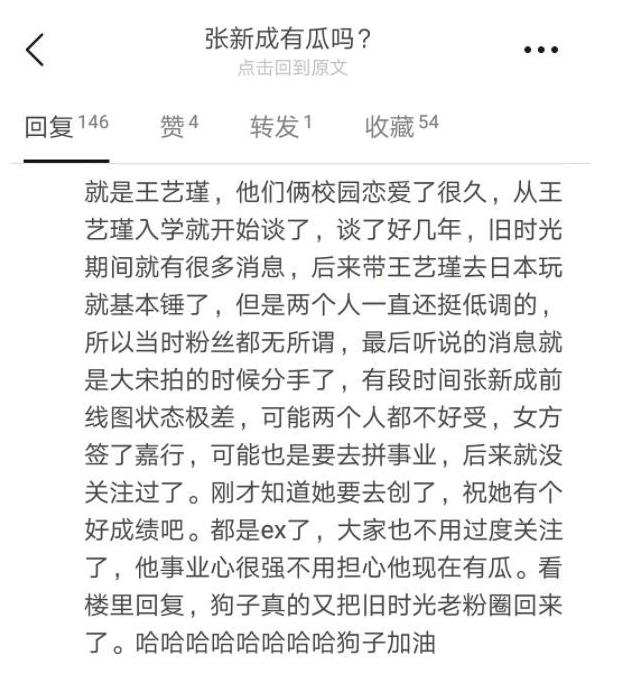 创造营王艺瑾家庭背景是张新成前女友吗?张新成王艺瑾为什么分手