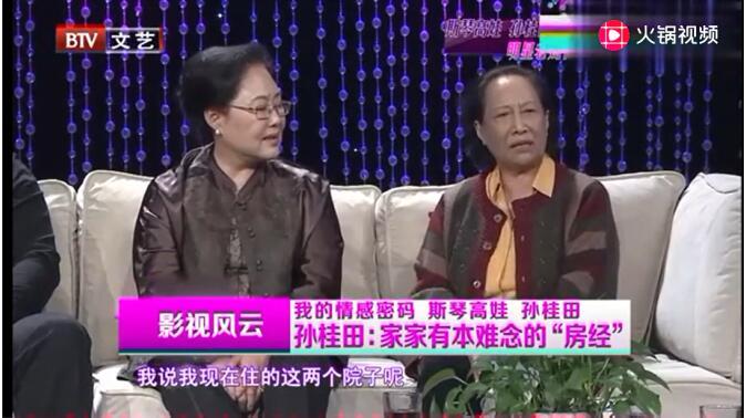 演员孙桂田有多少房产有几套四合院?孙桂田的四合院位置在哪照片
