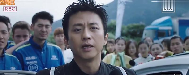 邓超演的徐太浪是什么电影