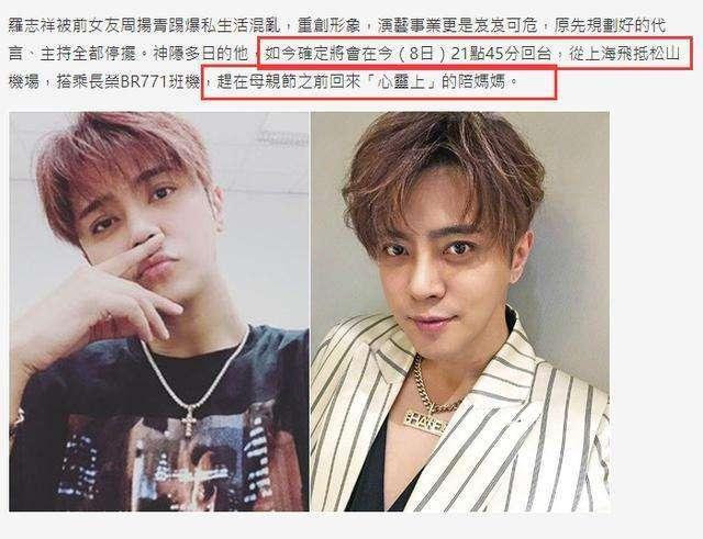 网传罗志祥将回台湾准备复出真假?炎亚纶声援罗志祥讽刺周扬青?