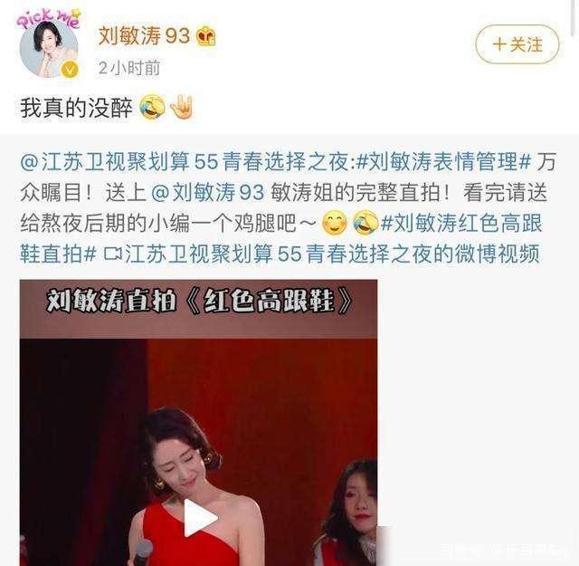 刘敏涛谈离婚落泪个人感情经历揭秘?刘敏涛前夫是谁为什么离婚?