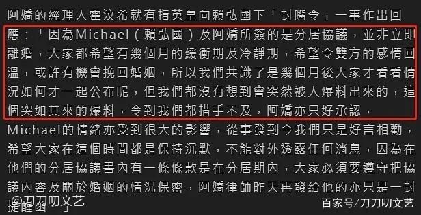 阿娇律师发提醒函警告赖弘国为什么?阿娇离婚后首发文状态很好?