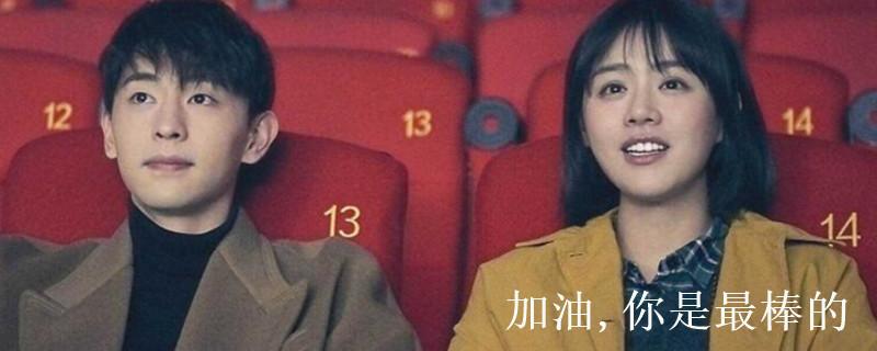 马思纯和邓伦演的电视剧叫什么