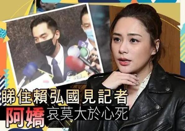 赖弘国召开记者会否认新欢绯闻?赖弘国谈阿娇分手原因是炒作吗?
