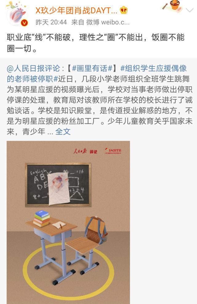 应援肖战教师已停职校长被约谈?肖战回应教师应援风波再陷舆论?