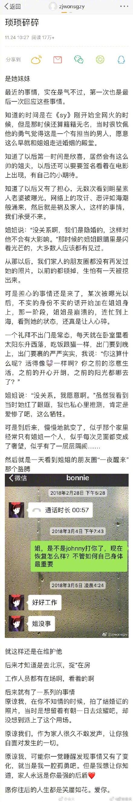 黄景瑜前妻王雨馨为什么自杀事件始末真相,王雨馨家人爆料黄景瑜