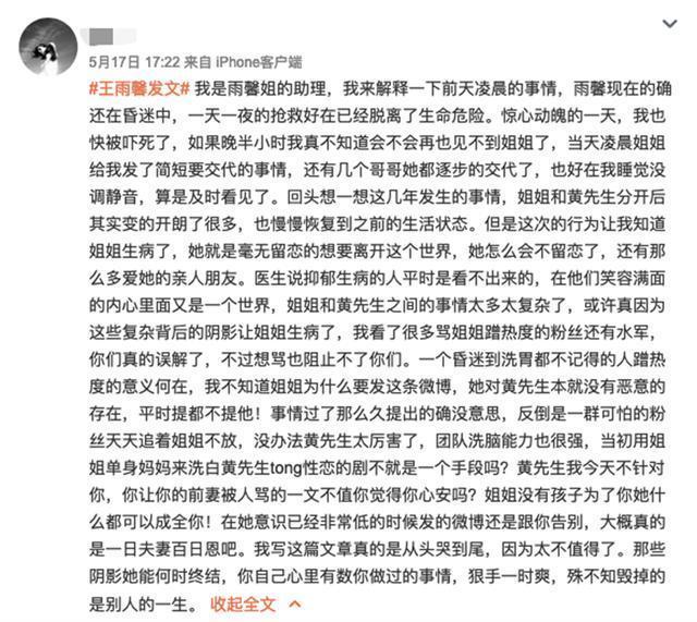 黄景瑜前妻王雨馨为什么自杀真相?黄景瑜结婚了吗为什么家暴真假