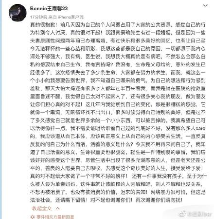 王雨馨个人资料介绍结过几次婚前夫资料,王雨馨有孩子吗是谁的?