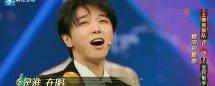 华晨宇是第几季加入王牌对王牌的