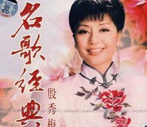 殷秀梅简历及个人资料国籍身高照片,殷秀梅与前夫程志为什么离婚