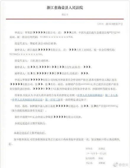 张若昀家发生什么事了为什么财产冻结?张若昀签约的哪个公司?