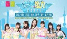SNH48成员都不上学吗?SNH成员工资很低吗家境排名谁是真的白富美