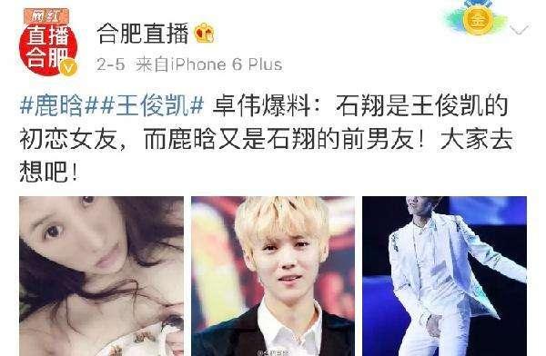 王俊凯约定25岁娶谁?王俊凯和石翔是真的吗表白内容又是什么鬼
