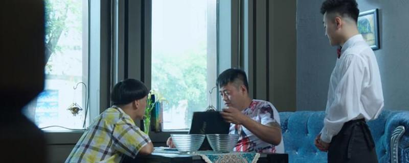 宋晓峰吃西餐是哪一集