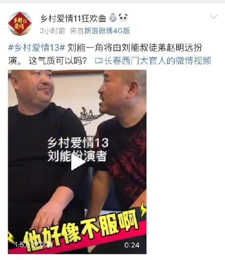 刘能为什么换人了?王小利怎么不演刘能出啥事了退出本山传媒了吗