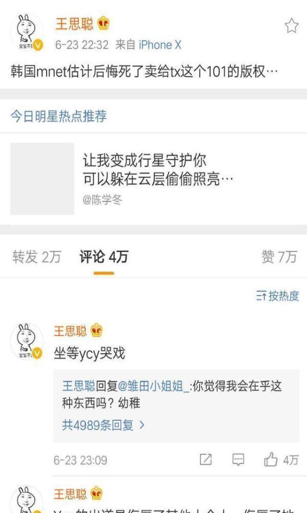 杨超越微博怼王思聪怎么回事?王思聪怎么突然没钱了低调不少?