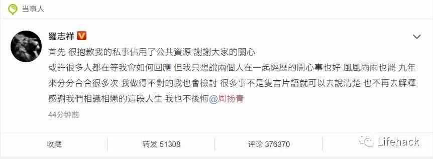 罗志祥相恋九年为什么不娶周扬青?罗志祥退出娱乐圈是真的吗?