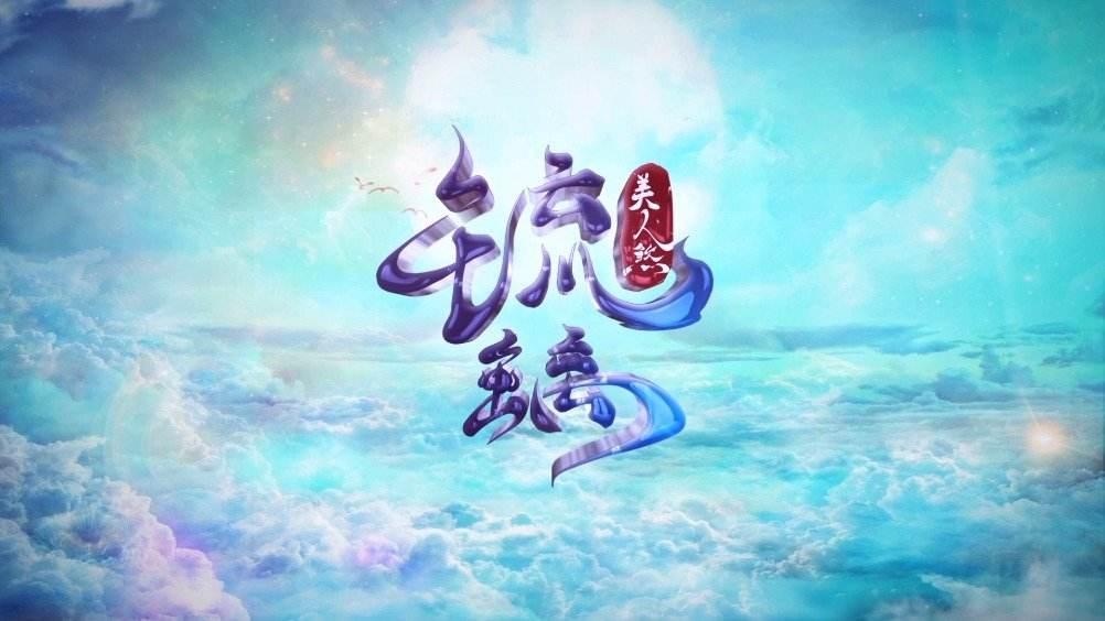 琉璃美人煞原著小说的大结局,禹司凤身世揭秘每个人的结局是什么